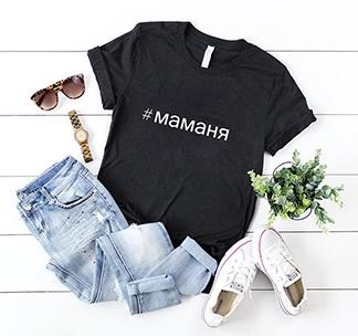 "Футболка с хэштегом ""Маманя"" alex"