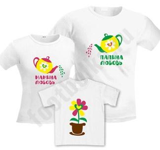 """Футболки для семьи """"Любимый цветочек"""""""