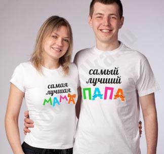 Парные футболки для папы и мамы (цветные надписи)
