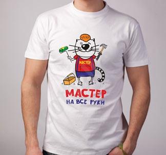"""Футболка """"Мастер на все руки"""" кот"""