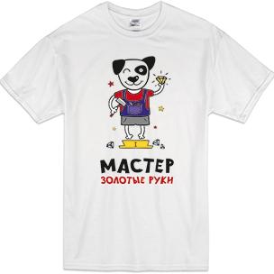 """Футболка """"Мастер золотые руки"""""""