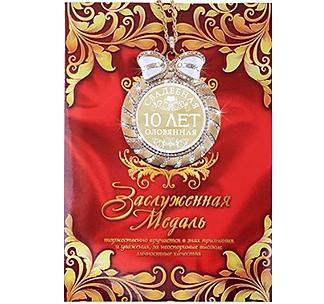 """Медаль """"Оловянная свадьба 10 лет"""" в подарочной открытке"""