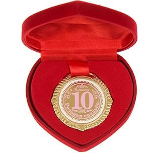 """Медаль розовая свадьба """"10 лет"""" в сердце"""