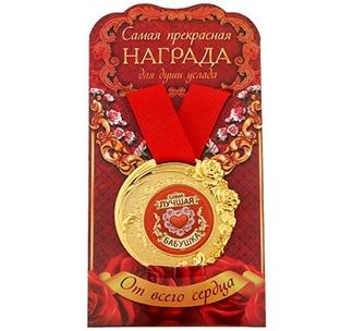 """Медаль """"Самая лучшая бабушка"""" в открытке"""