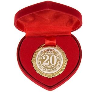 """Медаль фарфоровая свадьба """"20 лет"""" в сердце"""
