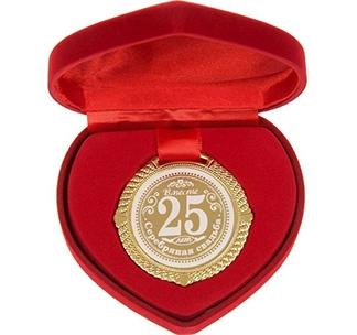 """Медаль серебряная свадьба """"25 лет"""" в сердце"""