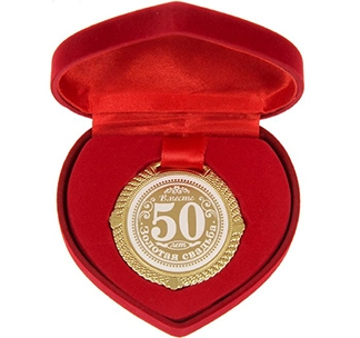 """Медаль золотая свадьба """"50 лет"""" в сердце"""