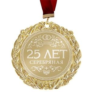 """Медаль """"25 лет Серебряная свадьба"""" в открытке"""