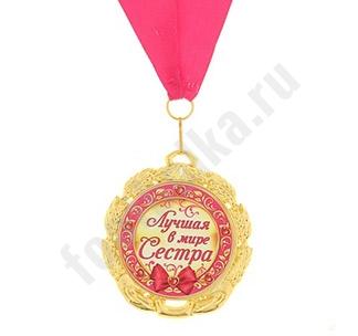 """Медаль """"Лучшая с мире сестра"""""""