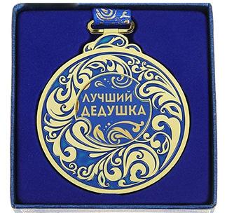 """Медаль """"Лучший дедушка"""" синяя"""
