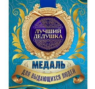 """Медаль в открытке """"Лучший дедушка"""""""