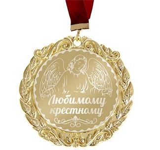 """Медаль """"Любимому крестному"""""""