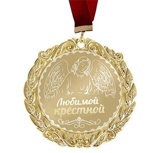 """Медаль """"Любимой крестной"""""""
