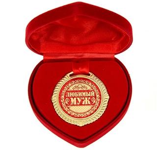 """Медаль """"Любимый муж"""" в сердце"""