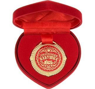 """Медаль """"Любимая бабушка"""" в сердце"""