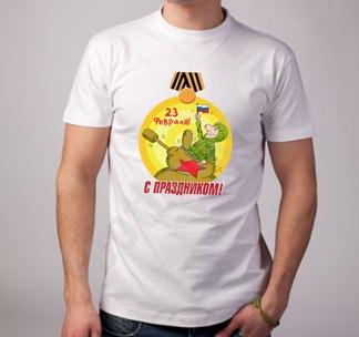 """Футболка """"Медаль с 23 февраля"""""""