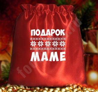 """Мешочек подарочный """"Подарок маме"""""""