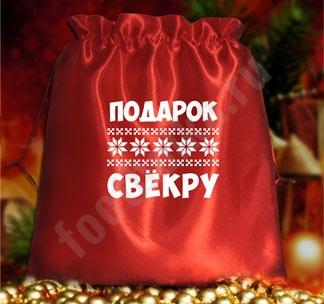 """Мешочек подарочный """"Подарок свекру"""""""