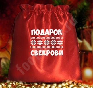 """Мешочек подарочный """"Подарок свекрови"""""""