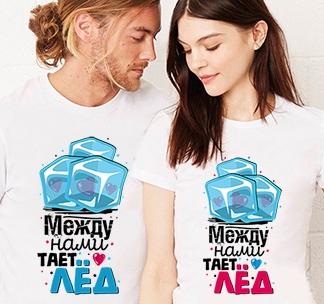 """Парные футболки """"Между нами тает лед"""""""