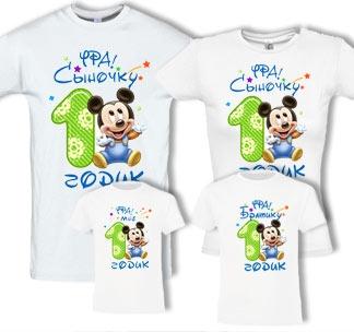 """Семейные футболки на четверых """"Сыночку 1 годик"""" микки"""