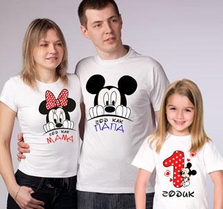 """Семейные футболки """"Год как папа, мама, 1 годик девочка"""" микки"""