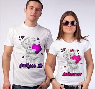 """Парные футболки """"Люблю ее, люблю его"""" мишки"""