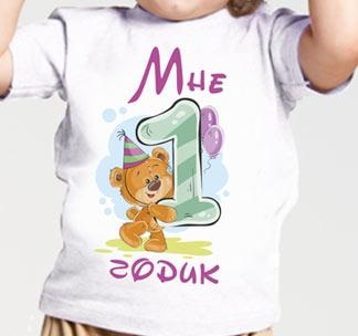 "Футболка ""Мне 1 годик"" мишка"