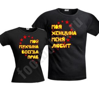 """Парные футболки """"Мой мужчина / Моя женщина"""""""
