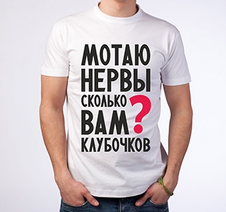 "Футболка мужская ""Мотаю нервы"""