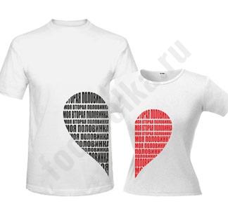 """Парные футболки """"Моя вторая половинка"""" хлопок"""