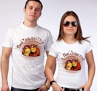 """Футболки парные """"Моя радость, мое счастье"""" обезьянки"""