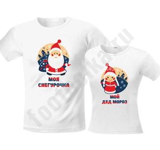 """Парные футболки """"Моя сенгурочка / мой дед мороз"""" цветные"""