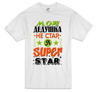 """Футболка """"Мой дедушка не стар, он super star"""""""
