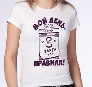 """Футболка """"Мой день, мои правила"""" 8 марта"""