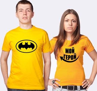 """Парные футболки """"Мой герой"""" желтые"""