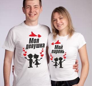 """Футболка женская """"Моя девушка, Мой парень"""" SALE"""