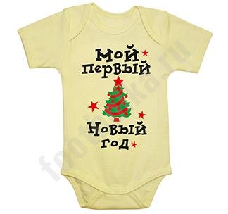 """Боди детское """"Мой первый Новый год"""" елка"""