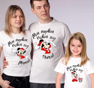 """Семейные футболки """"Мой первый новый год"""" микки маусы"""
