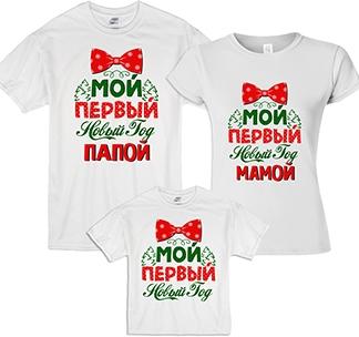 """Семейные футболки """"Мой первый Новый год"""" бабочка"""