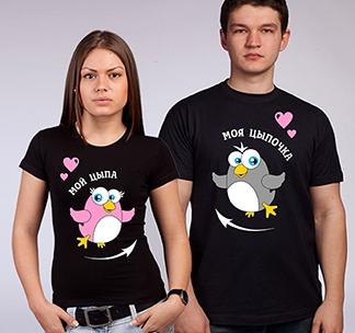 """Парные футболки """"Мой цыпа, Моя цыпочка"""""""