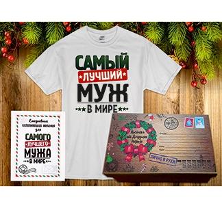 """Новогодний подарок мужу """"от Деда Мороза"""" ежедневник"""