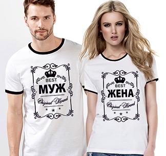 """Парные футболки с кантом """"Муж и жена"""""""