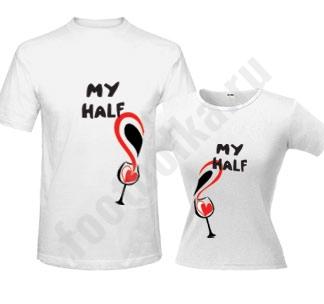 """Футболки для влюбленных """"My Half"""""""