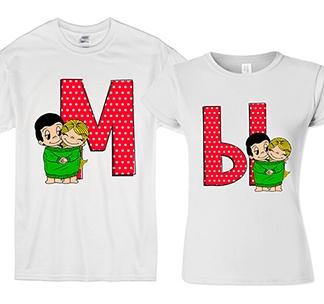 """Парные футболки для двоих """"МЫ"""" love is"""