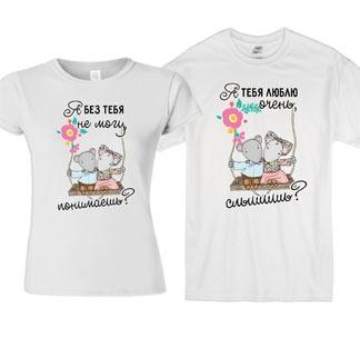 """Парные футболки """"Я без тебя не могу"""" мышки"""