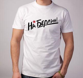 "Футболка к 9 мая «На Берлин!"""