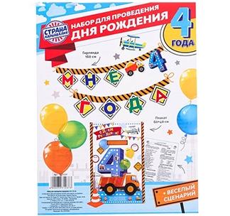 """Набор для проведения праздника """"Мне 4 годика"""""""