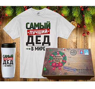 """Новогодний подарок деду """"Посылка от деда Мороза"""" термостакан"""