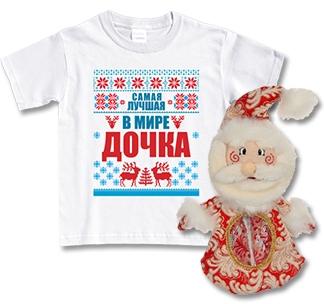 """Набор с Дедом Морозом """"Лучшая дочка"""""""